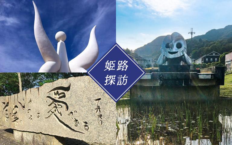 姫路に3ヶ所ある岡本太郎氏のパブリックアートを訪ねてみた。