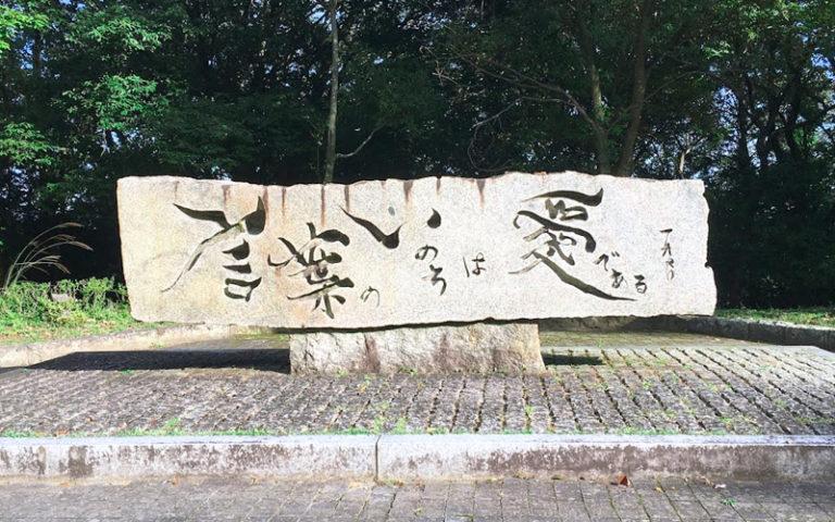椎名鱗三文学碑「言葉のいのちは愛である」