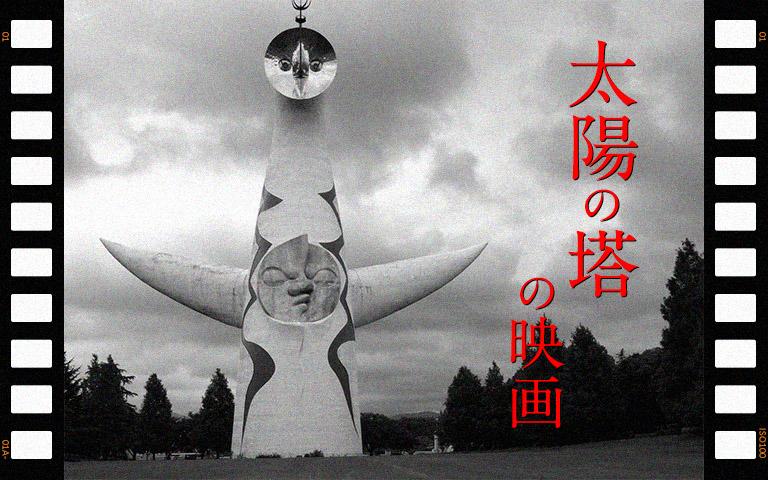 「太陽の塔」が登場する映画を探してみた!