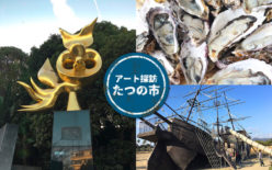 室津の牡蠣を目当てに「繚乱」に出会うドライブ